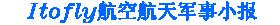 Itofly航空航天军事小报